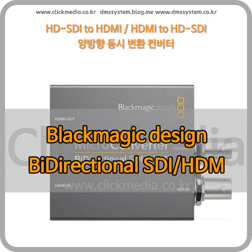 (BiDirectional SDI/HDMI) Blackmagic / 블랙매직 양방향 컨버터