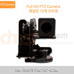 AM-360FS PRO HD-CAM / PTZ Camera / 팬틸트 카메라