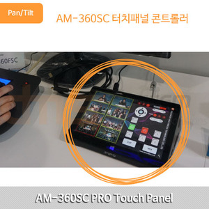 AM-360SC PRO Touch Panel / Pan_tilt Driver Controller Touch Panel / 팬틸트 드라이버 콘트롤러 터치패널