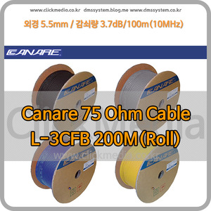 Canare 케이블 L-3CFB 200M 1ROll 카나레