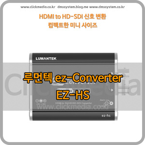 Lumantek ez-hs HDMI to HD-SDI Conveter 루먼텍