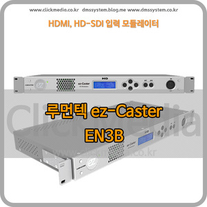 Lumantek EN3B HD 루먼텍 모듈레이터 Modulator