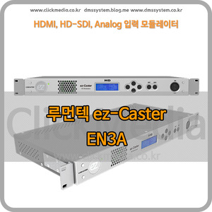 Lumantek EN3A HD 루먼텍 모듈레이터 Modulator