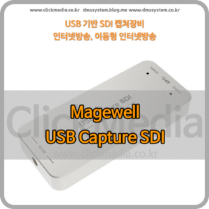 [메이지웰] Magewell USB Capture SDI