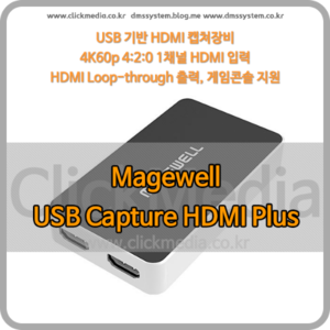 [메이지웰] Magewell USB Capture HDMI Plus