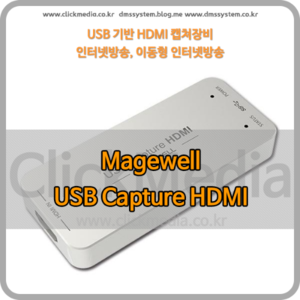 [메이지웰] Magewell USB Capture HDMI