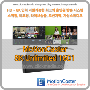 모션캐스터 Motioncaster Studio 8K Unlimited 1601