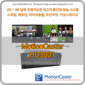 모션캐스터 Motioncaster Studio HD3001